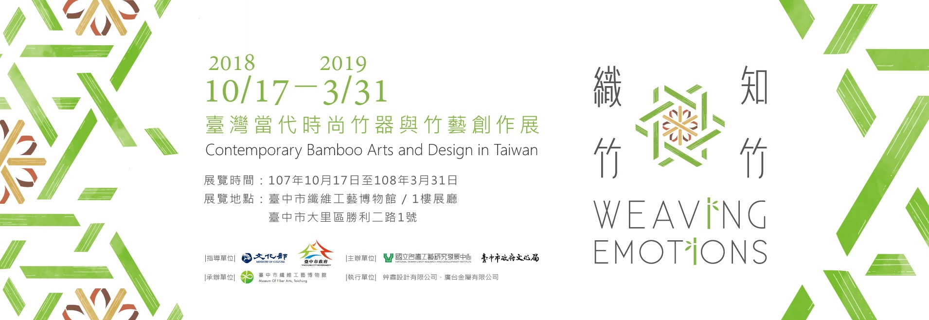 WEAVING EMOTIONS – Contemporary Bamboo Arts and Design in Taiwan[另開新視窗]