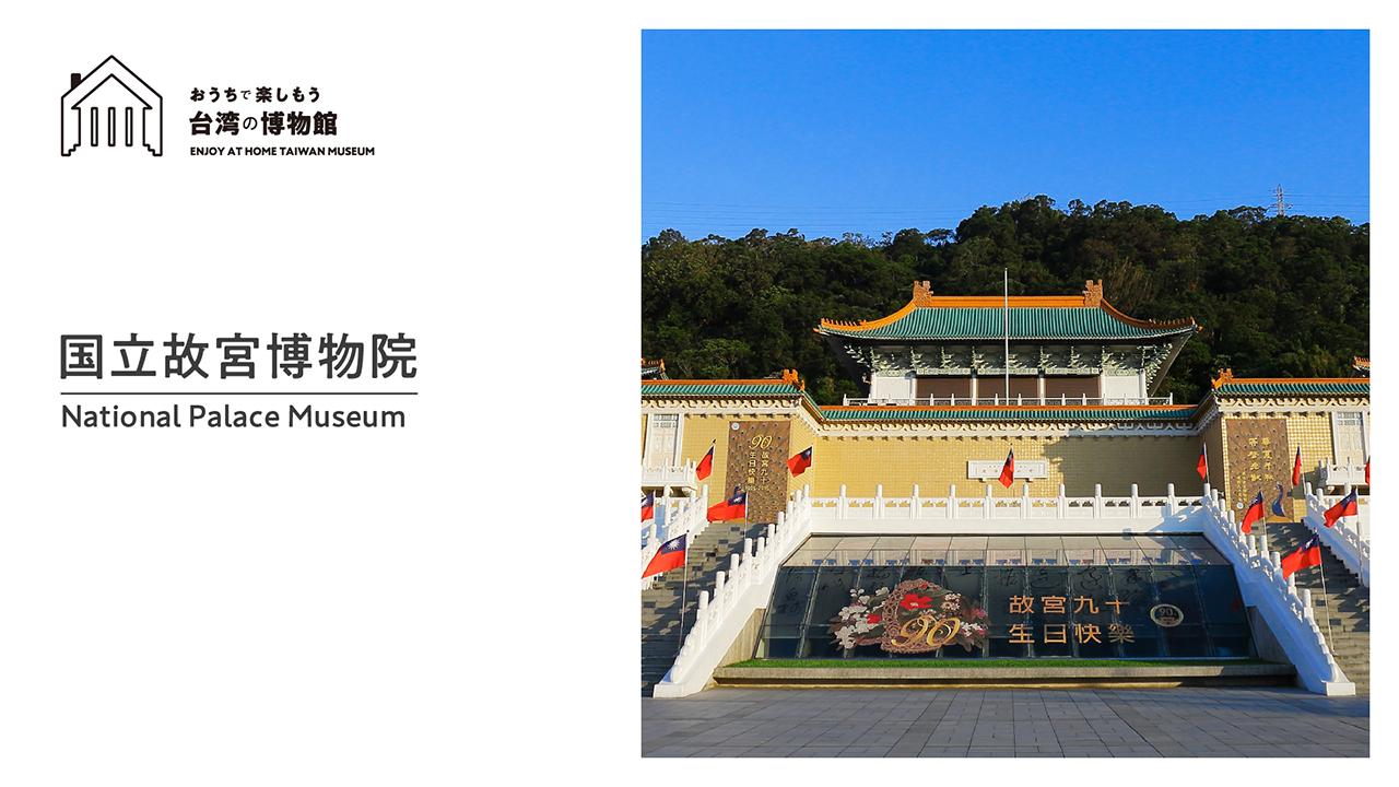 「おうちで楽しもう台湾の博物館」第2回 国立故宮博物院opennewwindow