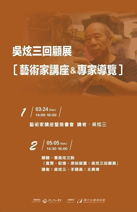 「吳炫三回顧展」藝術家講座暨專家導覽[另開新視窗]