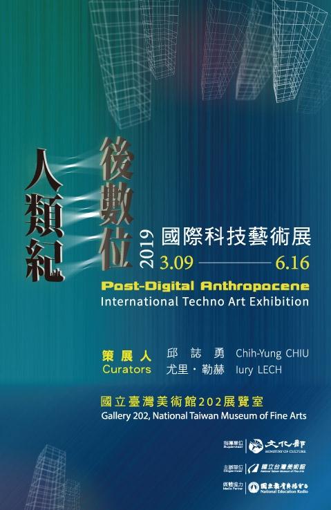 後數位人類紀-國際科技藝術展[另開新視窗]