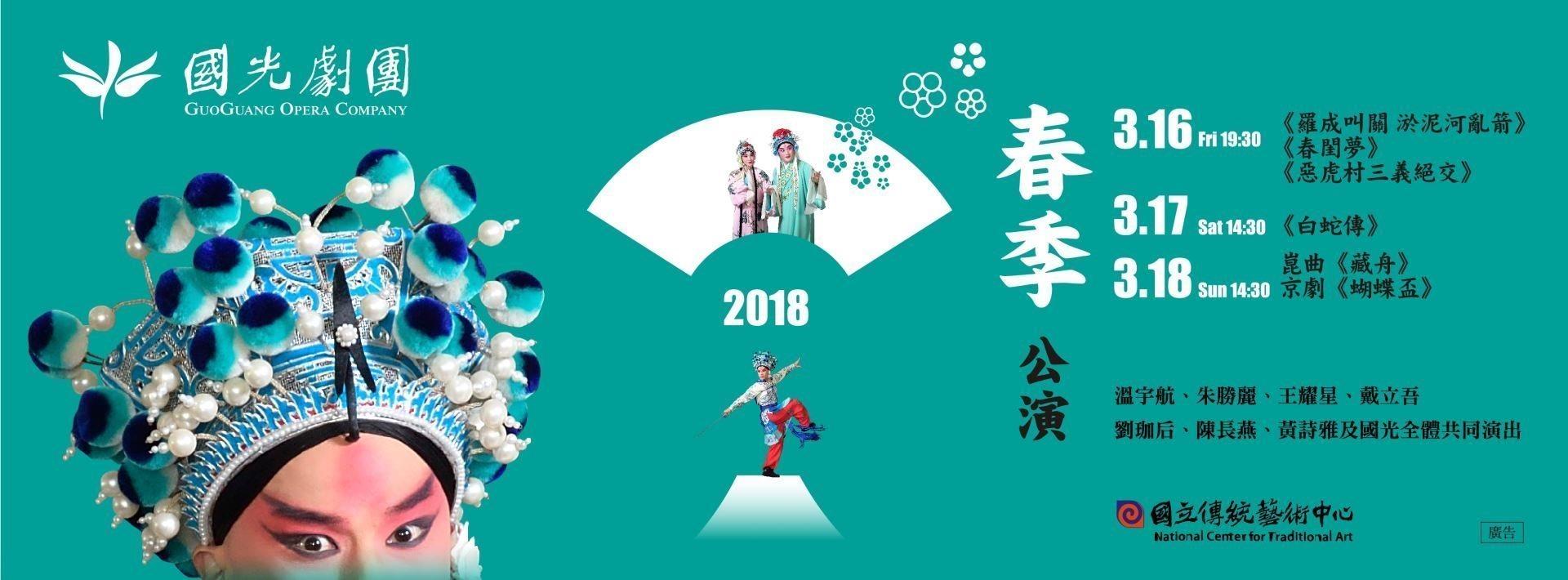 國光劇團春季公演