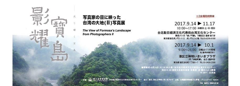 影耀宝島.撮影者の目に映す台湾の大地(II)写真展覧会