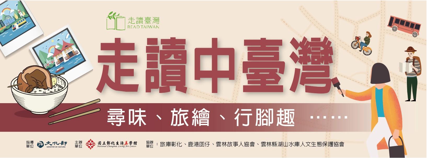 「走讀中臺灣─尋味/旅繪/行腳趣」—「藝術文化路徑」旅繪場次