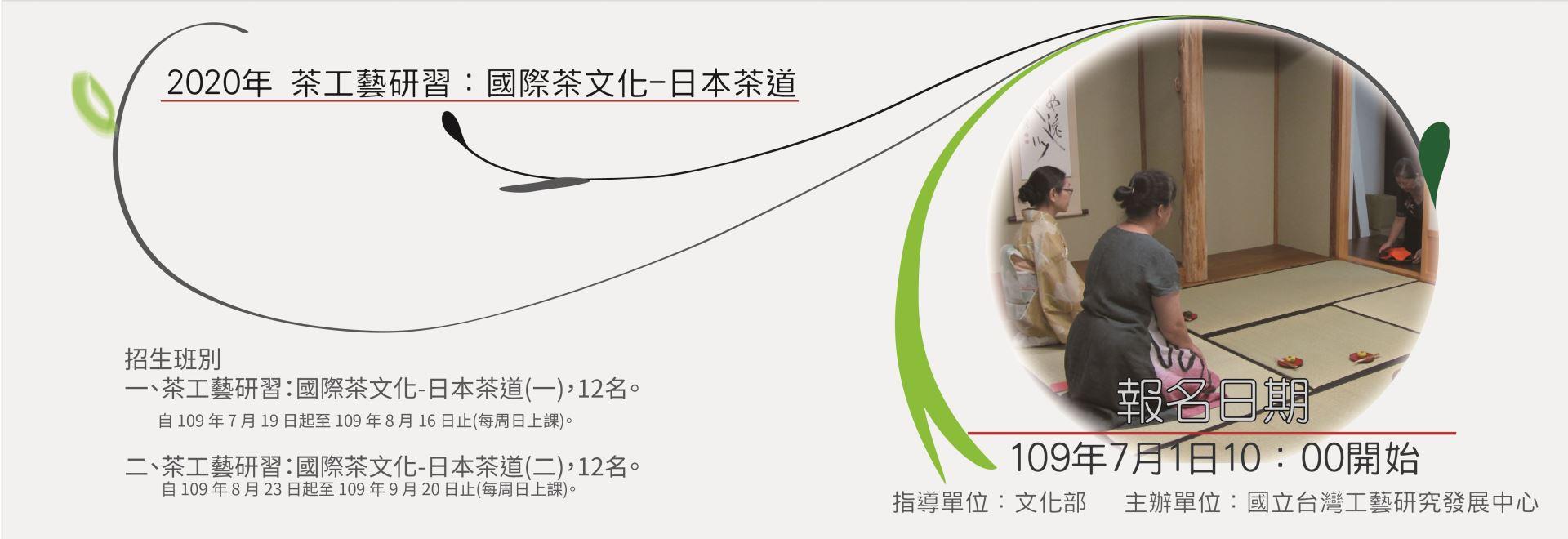 2020年茶工藝研習:國際茶文化-日本茶道「另開新視窗」