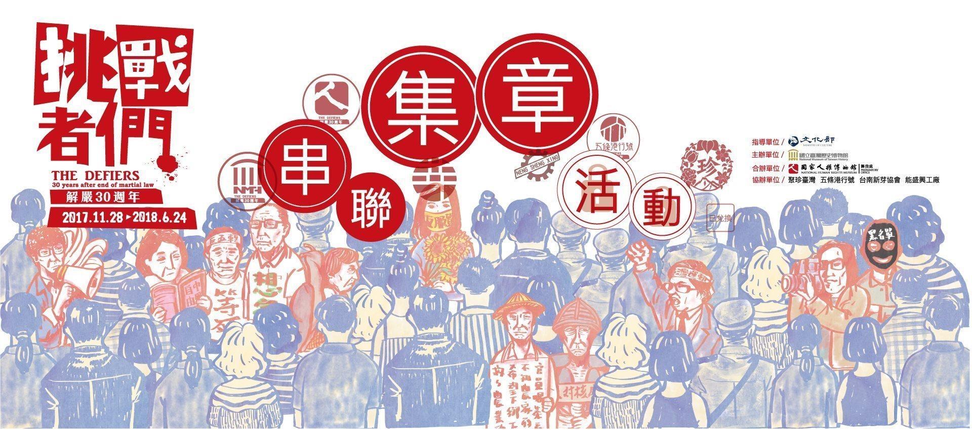「挑戰者們:解嚴30週年」串聯集章活動[另開新視窗]