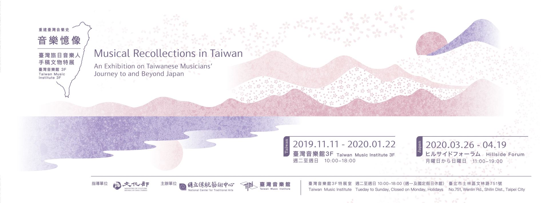 Musical Imagery-Special Exhibition of Taiwanese Musicians' Manuscript Relics「open a new window」
