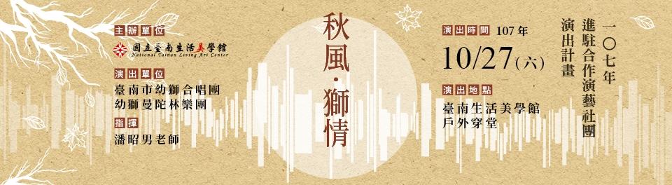107進駐社團演出計畫:秋風獅情