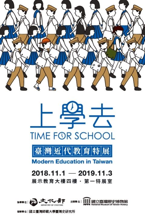 学校へ行こう:台湾近代教育特別展