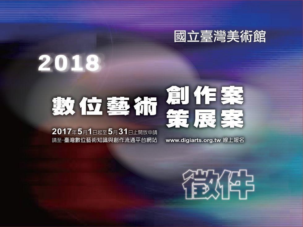 2018數位藝術策展及創作案徵件