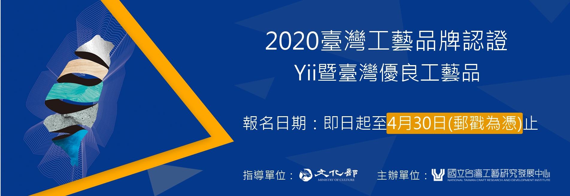 「2020臺灣工藝品牌認證-Yii暨臺灣優良工藝品年度評鑑」徵選「另開新視窗」