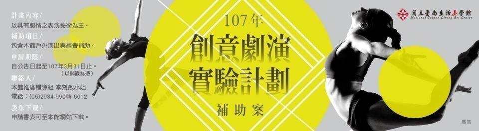 107年度創意劇演實施計畫