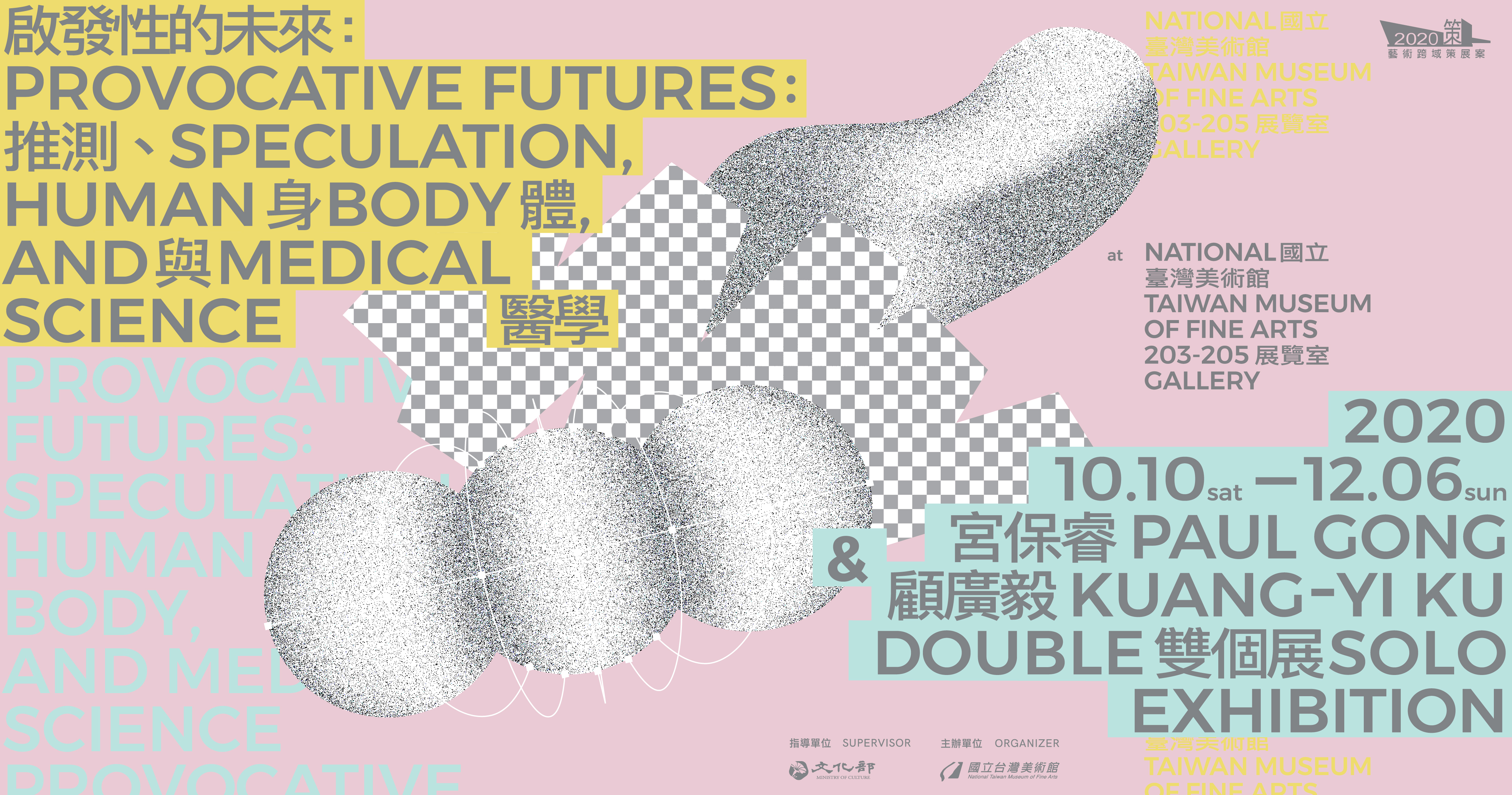 啟發性的未來:推測、身體與醫學 - 宮保睿、顧廣毅雙個展「另開新視窗」