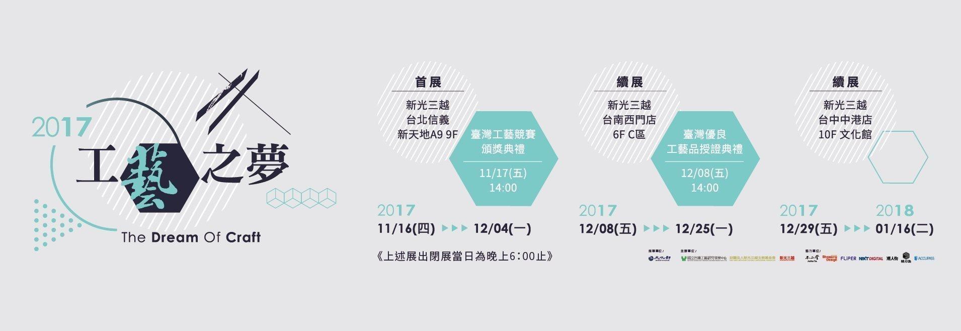 2017工藝之夢特展[另開新視窗]