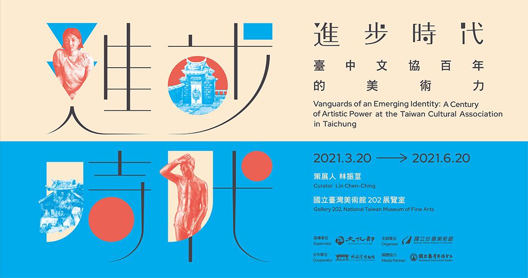 進步時代-臺中文協百年的美術力「另開新視窗」