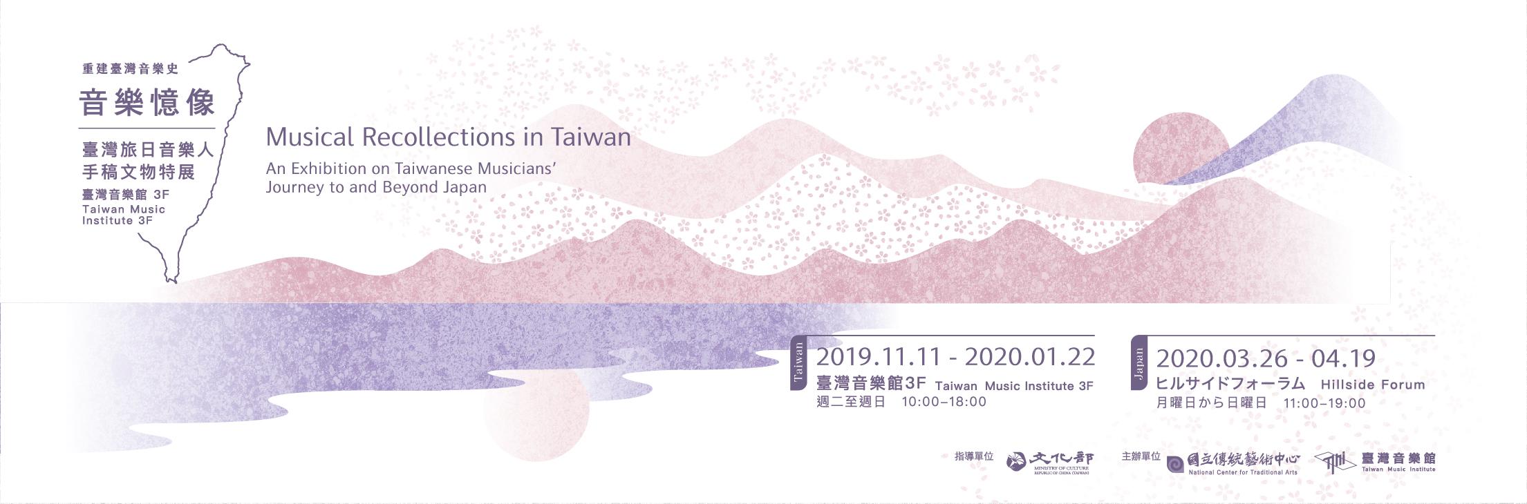 「音樂憶像 — 臺灣旅日音樂人手稿文物特展系列活動」「另開新視窗」