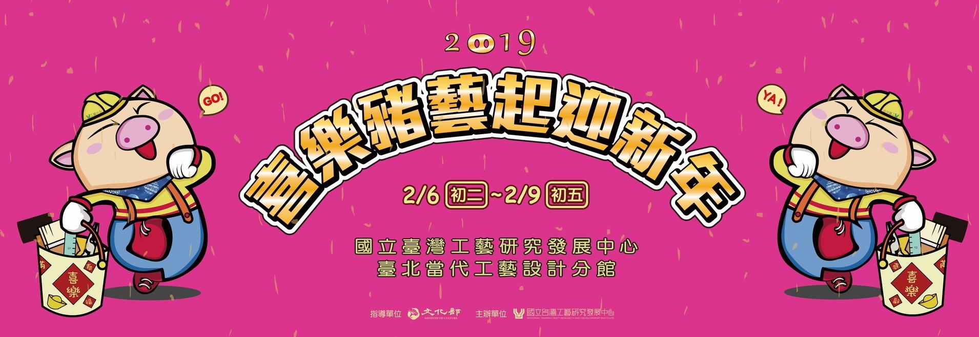2019喜樂豬藝起迎新年[另開新視窗]