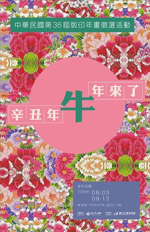 中華民國第36屆版印年畫徵選活動opennewwindow