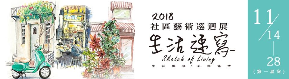 2018社區藝術巡迴展