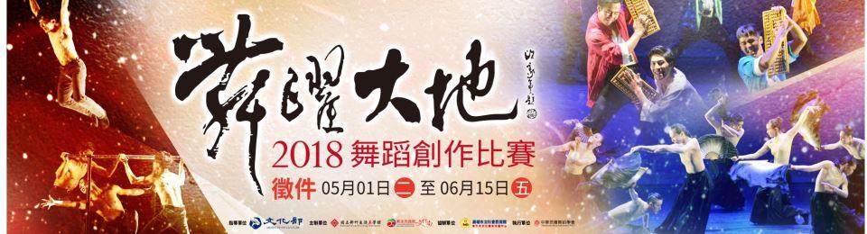 2018舞躍大地舞蹈創作比賽徵件開始