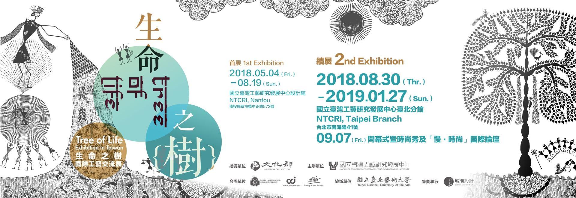 2018-19「生命之樹」國際工藝交流展(臺北續展)[另開新視窗]