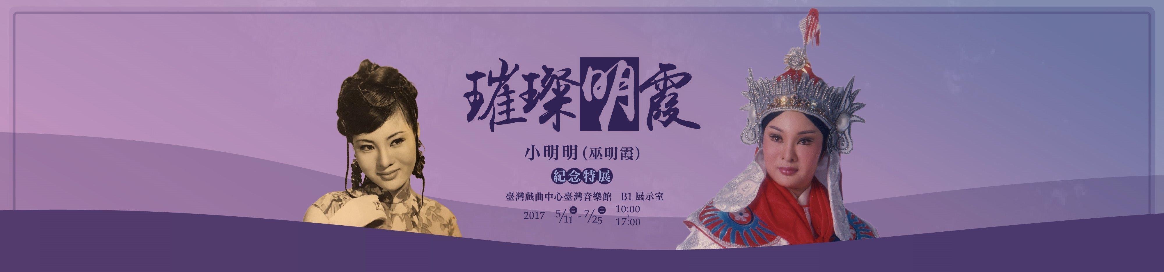 「璀璨明霞—2017小明明(巫明霞)紀念特展」系列活動[另開新視窗]