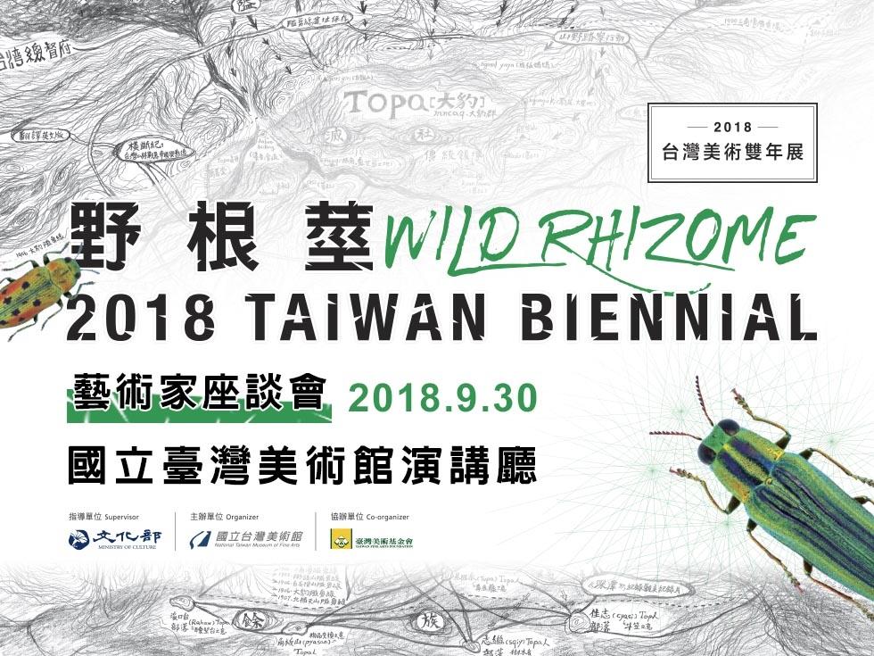「野根莖──2018台灣美術雙年展」藝術家座談會[另開新視窗]