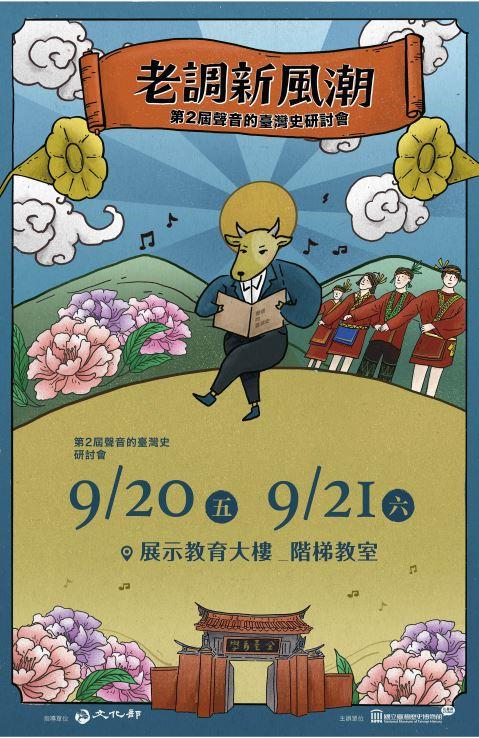 「老調新風潮:第二屆聲音的臺灣史」研討會[另開新視窗]
