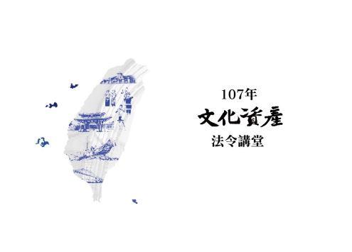 107年文化資產法令講堂 [另開新視窗]