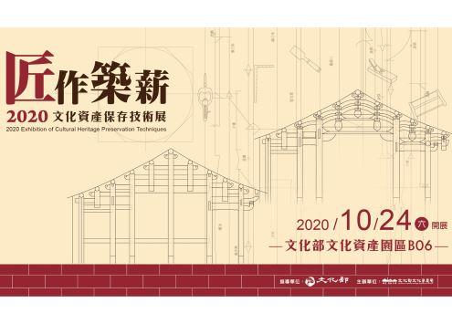 匠作築薪:2020文化資產保存技術展「另開新視窗」