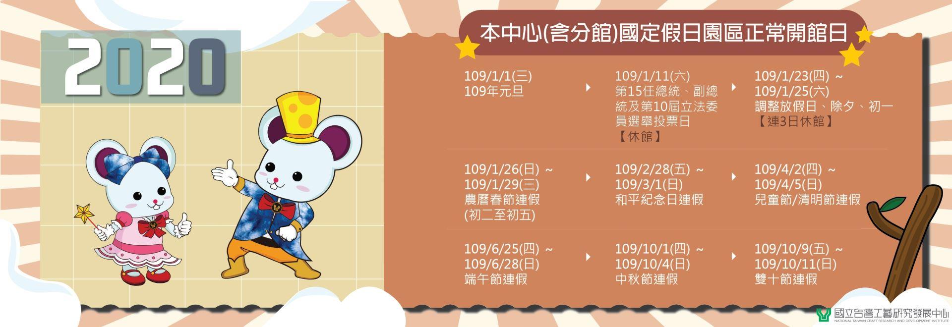 臺北分館國定假日園區正常開館日「另開新視窗」