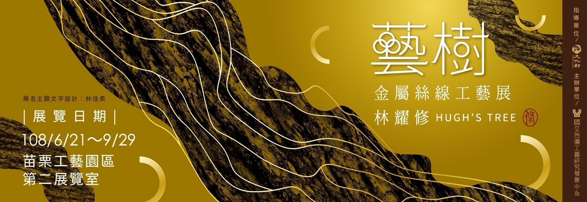 藝樹-林耀修金屬絲線工藝展[另開新視窗]