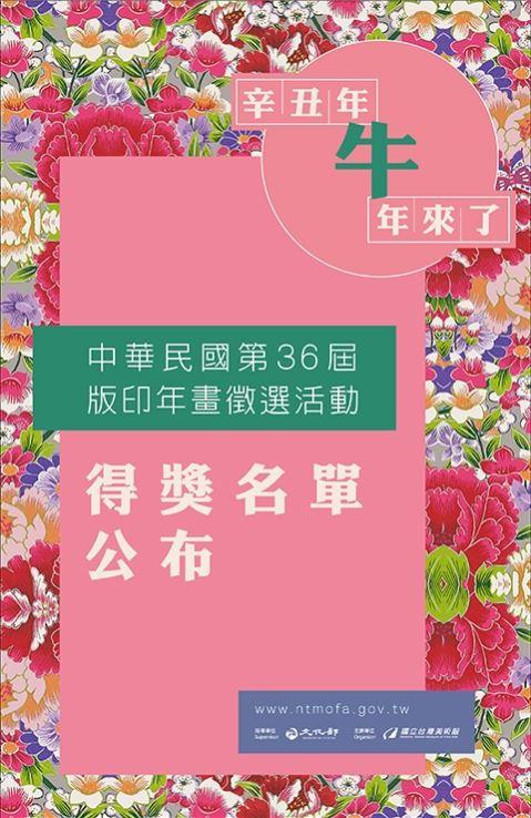 中華民國第36屆版印年畫徵選活動-得獎名單公布「另開新視窗」