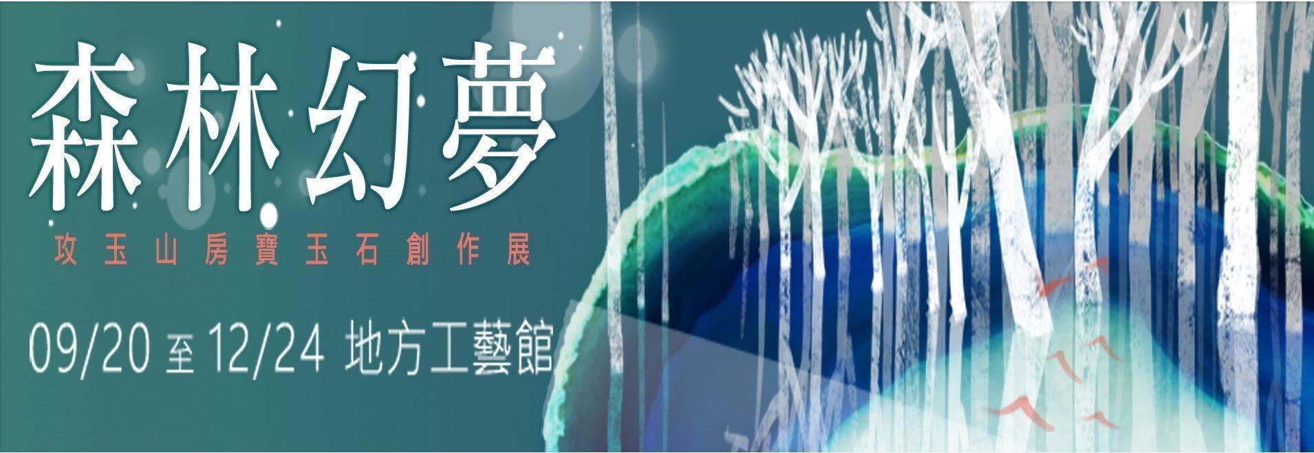 森林幻夢-攻玉山房寶玉石創作展[另開新視窗]