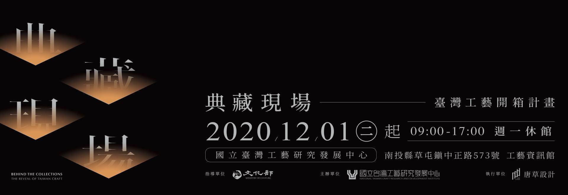 典藏現場-台灣工藝開箱計畫「另開新視窗」