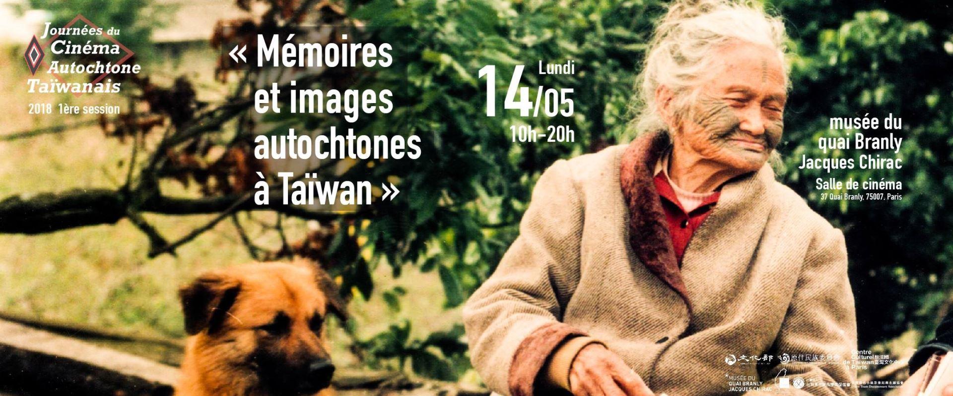 Journées du cinéma autochtone taïwanais[另開新視窗]