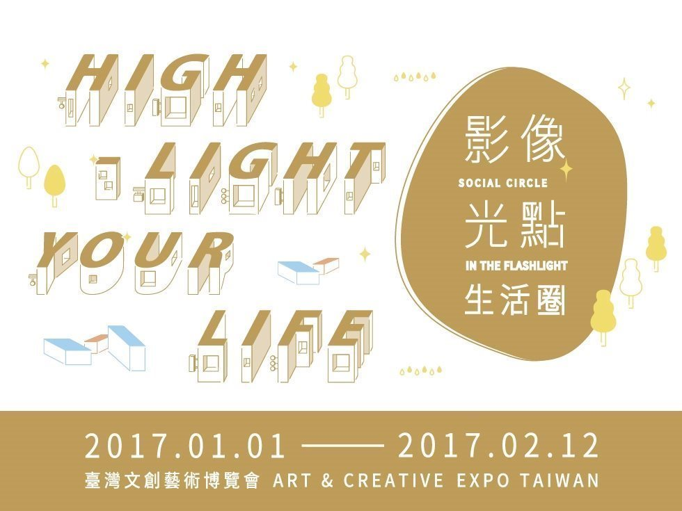 「Highlight Your Life -影像光點‧生活圈」