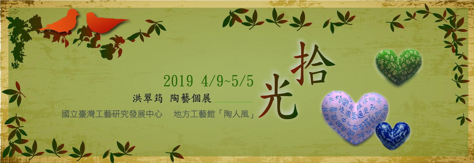 拾光-洪翠筠陶藝個展[另開新視窗]