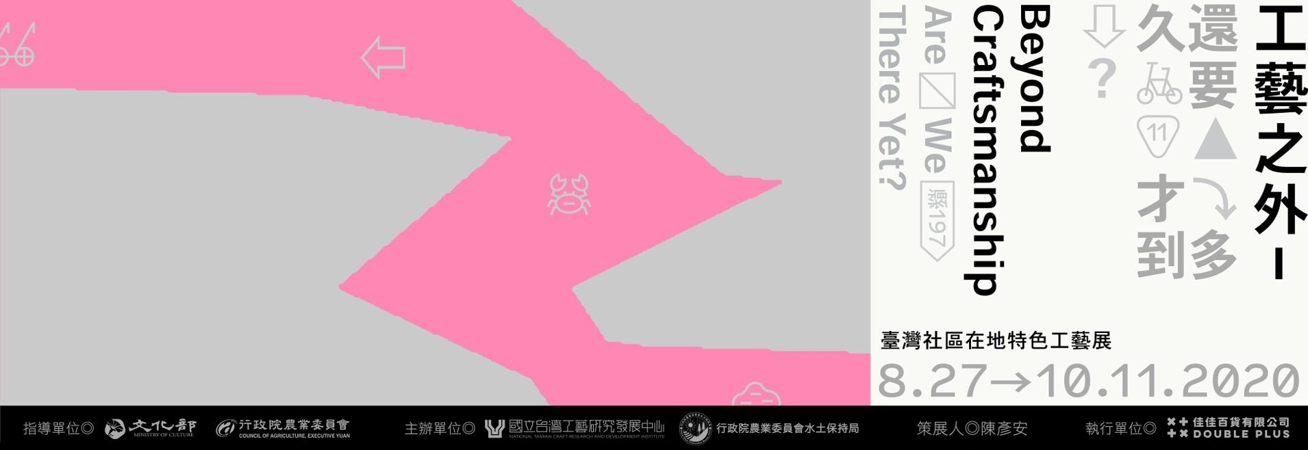 「工藝之外,還要多久才到?」-臺灣社區工藝在地特色展「另開新視窗」