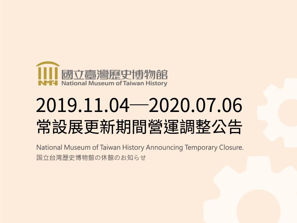 国立台湾歴史博物館の休館のお知らせ