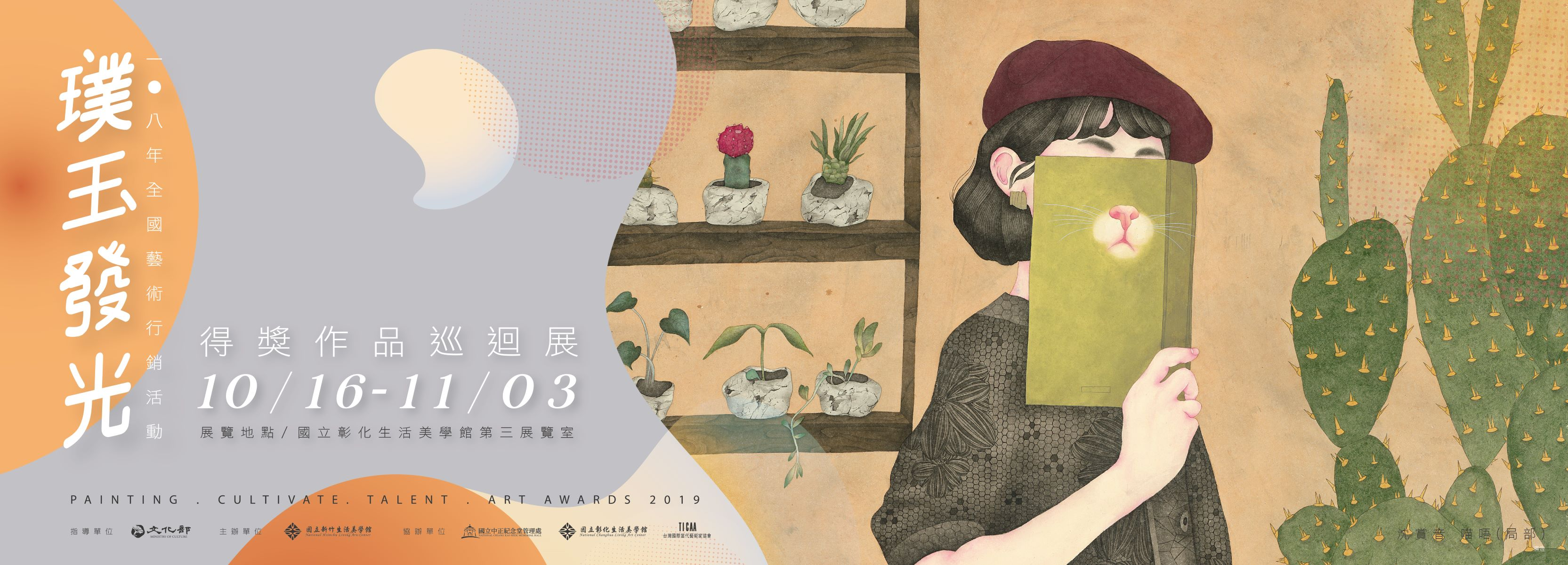 108年「璞玉發光-全國藝術行銷活動」得獎作品巡迴展(第三站)   [另開新視窗]