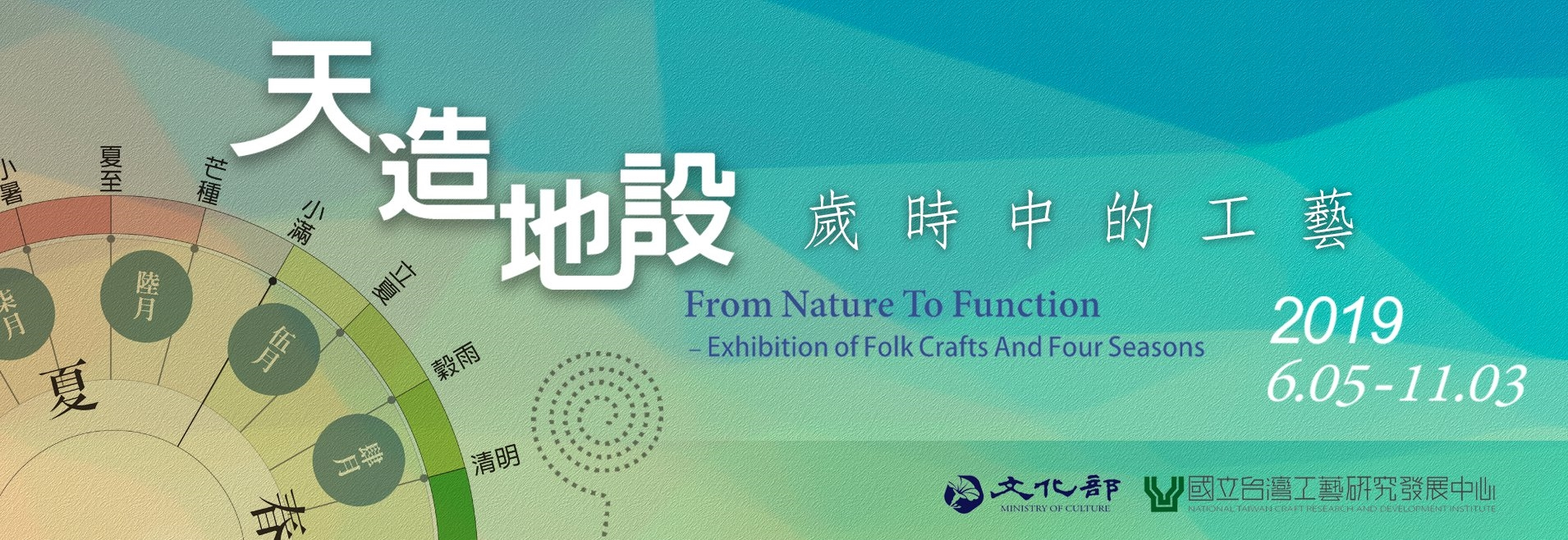 From Nature To Function - Exhibition of Folk Crafts And Four Seasons[另開新視窗]