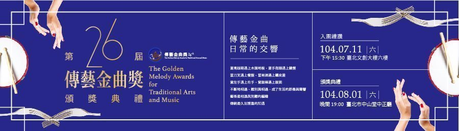 26th The Golden Melody Awards for Tradional Arts and Music