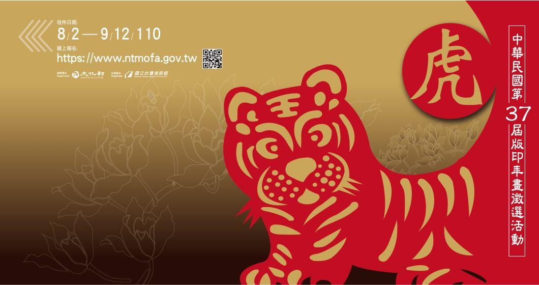 中華民國第37屆版印年畫徵選活動「另開新視窗」