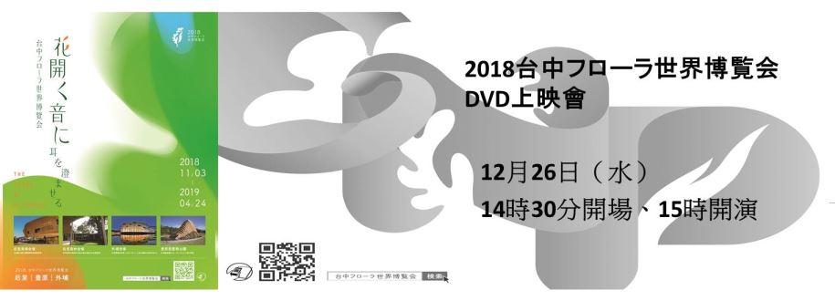 【上映会】2018台中フローラ世界博覧会DVD上映會[另開新視窗]