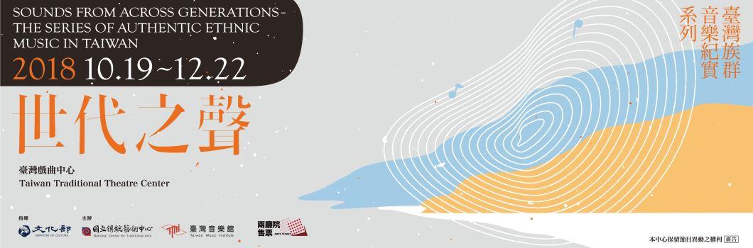 2018世代之聲─臺灣族群音樂紀實系列[另開新視窗]