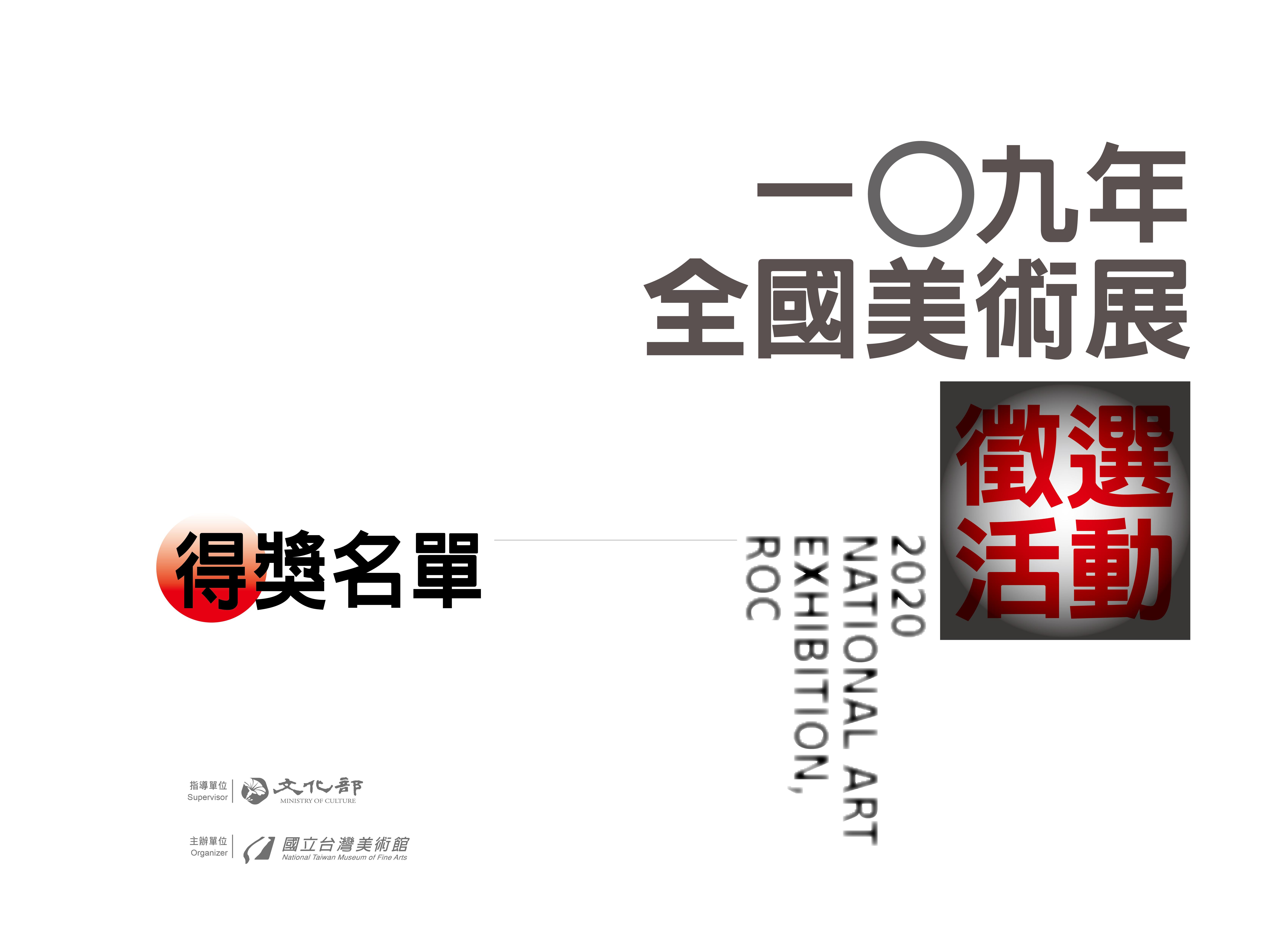 「一○九年全國美術展」入選以上得獎名單公布opennewwindow