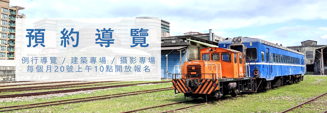 PREPARATORY OFFICE OF NATIONAL RAILWAY MUSEUM-ACTIVITY「open a new window」