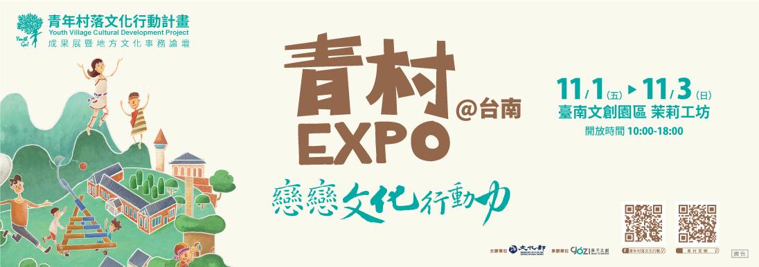 青村EXPO@臺南-戀戀文化行動力