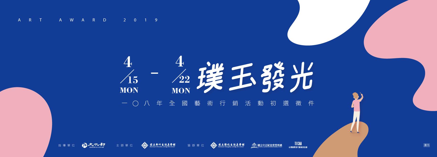 108年「璞玉發光-全國藝術行銷活動」初選徵件 [另開新視窗]