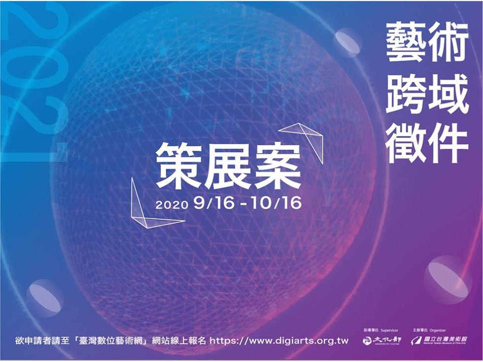 2021藝術跨域策展案「另開新視窗」